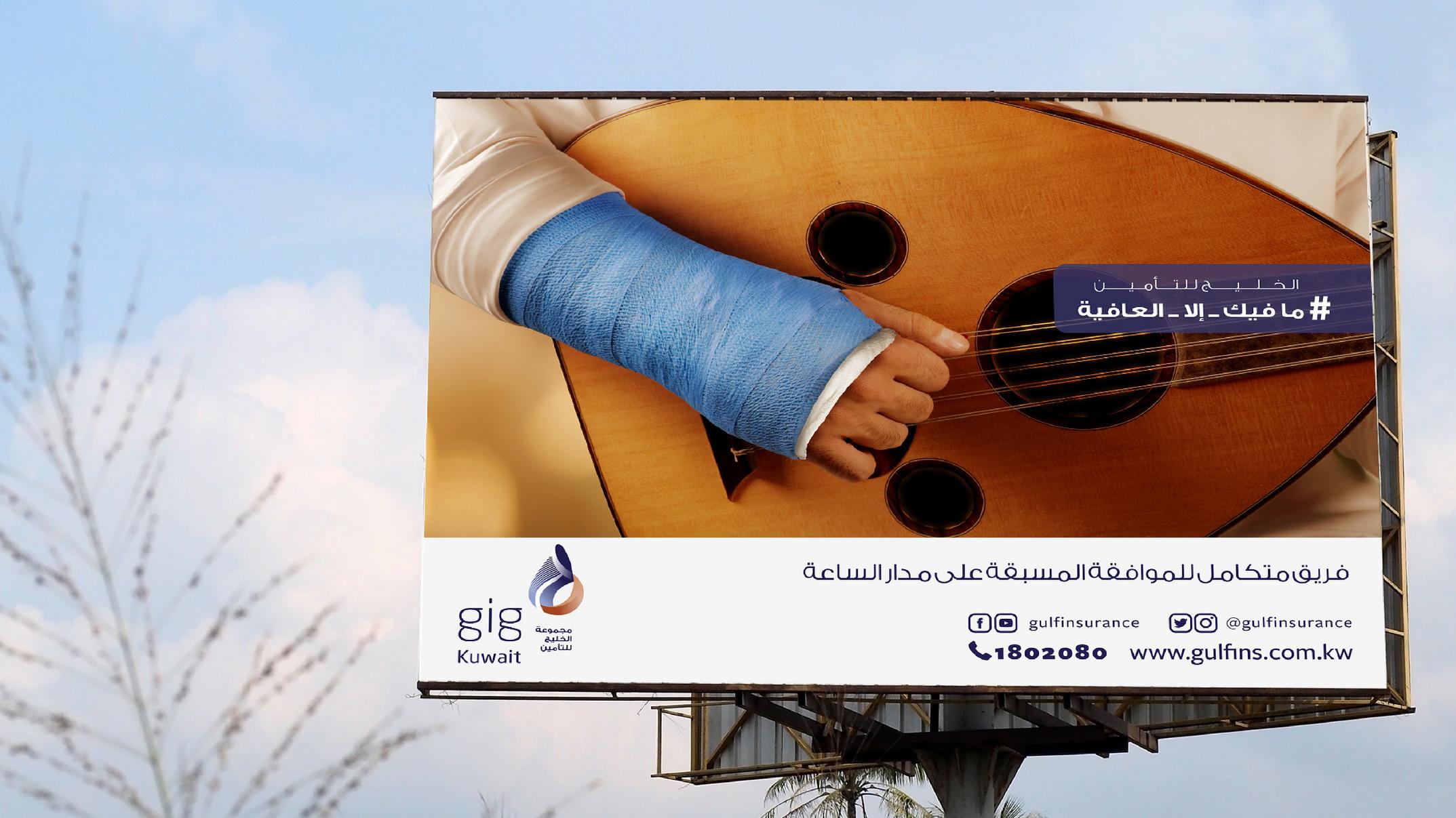 gig Kuwait Slider 3